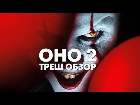 Треш Обзор Фильма ОНО 2 (2019)