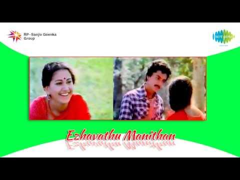 Ezhavathu Manithan | Achchamillai song