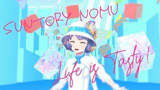 Life is tasty!/燦鳥ノム【オリジナル曲】