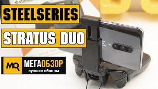 steelSeries Stratus Duo обзор геймпада