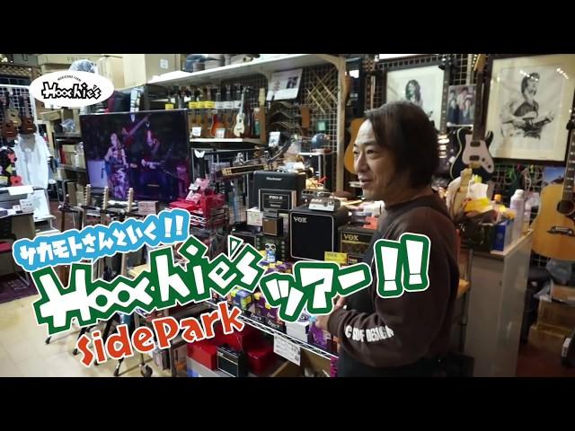 【こんなところに素敵な楽器店が!?】坂本さんと行く!!Hoochie's SideParkツアー!!東京都小金井市