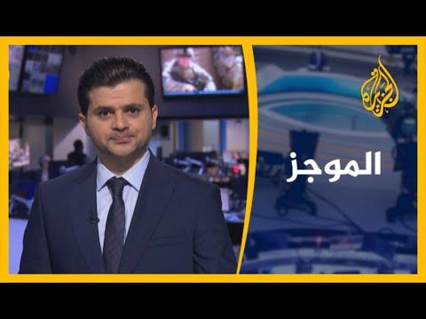 موجز الأخبار - العاشرة مساء (27/5/2020)  - نشر قبل 9 ساعة
