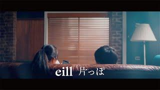 eill - 片っぽ