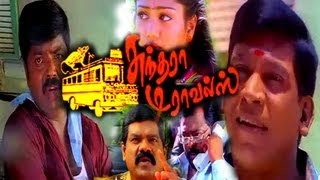 Sundara Travels | Murali, Vadivelu, Radha |  Full Length Comedy Movie