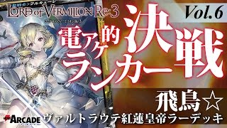 【LoV】電アケ的ランカー決戦vol.6(飛鳥☆:ヴァルトラウテ紅蓮皇帝ラー)