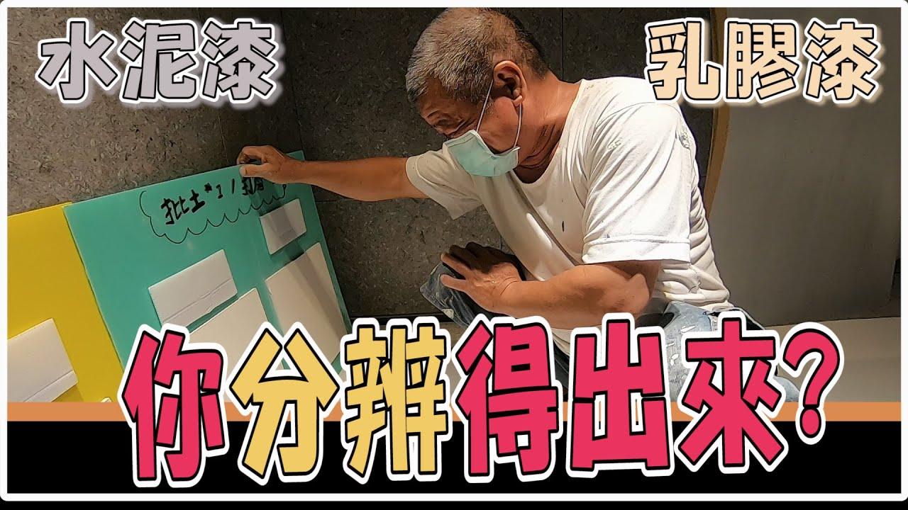 【水泥漆VS乳膠漆 盲測訪問)】 你分辨得出來水泥漆/乳膠漆嗎? 工地實測訪問 《油漆大小事》
