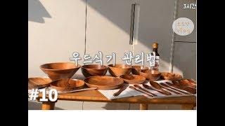 [소소냥vlog] 우드식기와 어울리는 음식