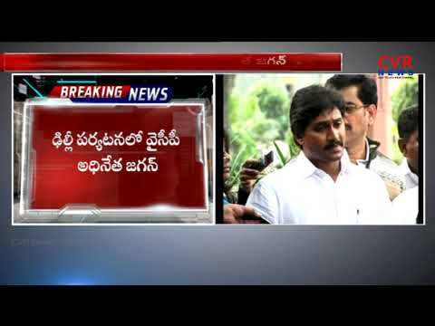EVM Issue: YS Jagan To Meet Central Election Commissioner Today | Delhi Tour | CVR NEWS