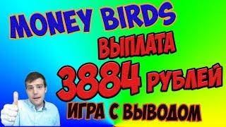 Игра с выводом денег Money Birds. Выплата 3884 рублей