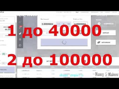 Как заработать 10 Bitcoin  3700$ за месяц детальная инструкция