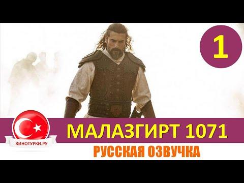 Малазгирт 1071 Новый турецкий исторический фильм [Трейлер на русском языке]