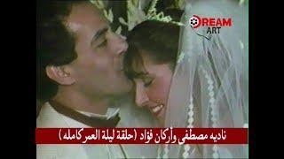 ناديه مصطفى وأركان فؤاد  (حلقة ليلة العمر كامله )