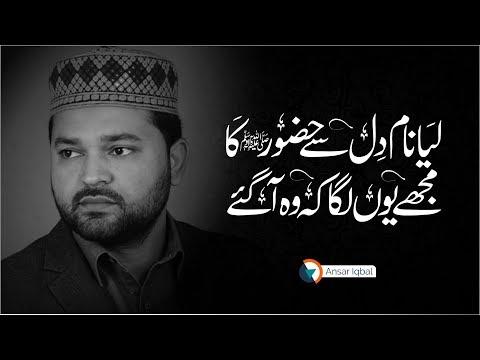 Best Urdu Naat || Liya Naam Dil Say Hazoor Ka || Beautiful Naat || Hafiz Asad Shoukat