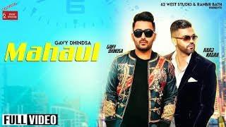 Mahul | Gavy Dhindsa Feat. Harj Nagra | Latest Punjabi Videos 2018 | 62West Studio |