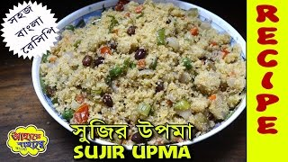 Sujir Upma | সুজির উপমা | Easy Recipe in Bengali
