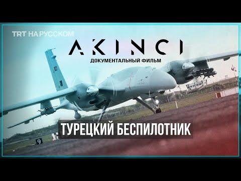 Ударный беспилотник AKINCI. Прорыв в историю