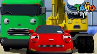 мультфильм для детей l Тайо лучшие эпизоды l  Непослушные l Опасная скорость