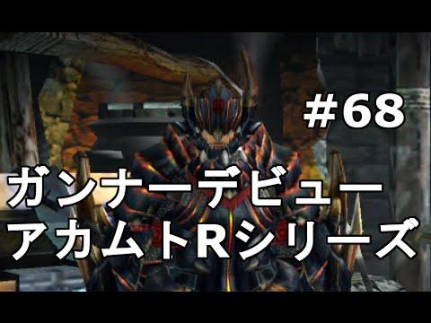 【MHX実況#68】ガンナーデビュー!アカムトRシリーズ!【装備紹介】【モンスターハンタークロス】