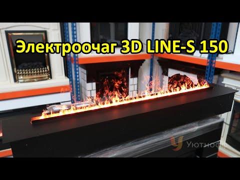 3D LINE-S 150 - подробный обзор электрокамина с эффектом живого огня