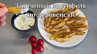 Картошка по деревенски мой любимый рецепт