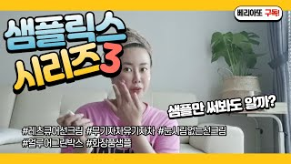 (ENG) 샘플로 한달살기 3탄! 레츠큐어 선크림 2분…