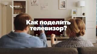 Как поделить телевизор?