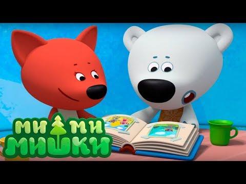Мимимишки мультфильм все