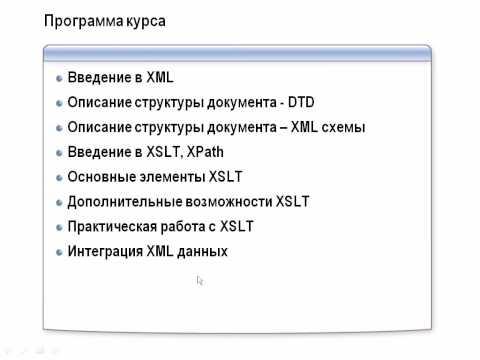 XML И XSLT 1/5