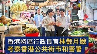 香港特区行政长官林郑月娥考察香港公共街市和警署 | CCTV中文国际