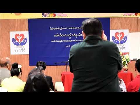 Dr. Daw Khin Nwe Win (Health Talk) Los Angeles 6/16/2018