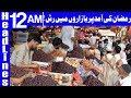 Ramzan ka atay he bazarou ma rash arooj pr - Headlines 12 AM - 17 May 2018 | Dunya News
