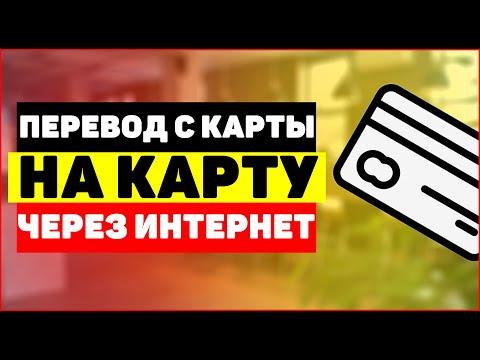 Перевод с карты на карту через интернет, сервис от Яндекса