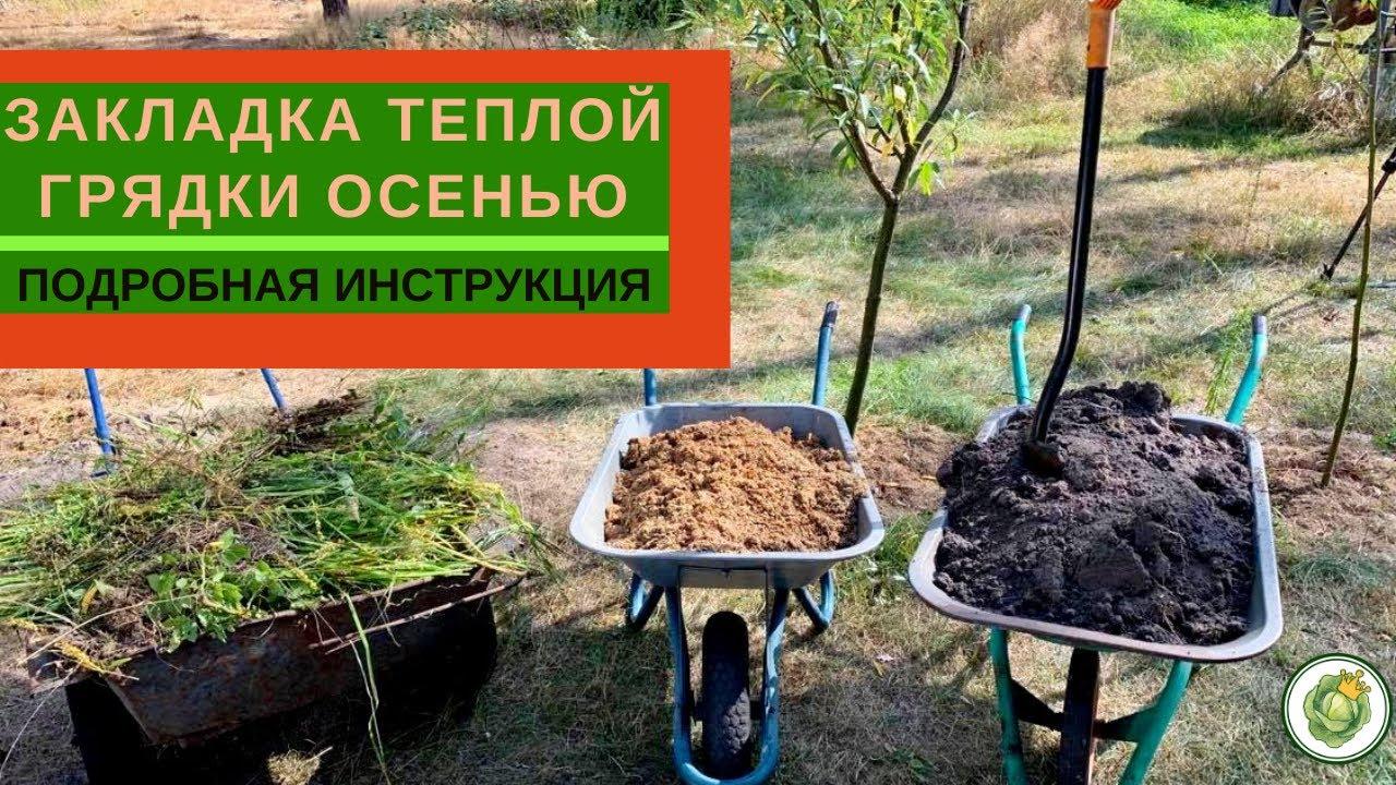 Закладка ТЕПЛОЙ ГРЯДКИ осенью//технология и подробная инструкция