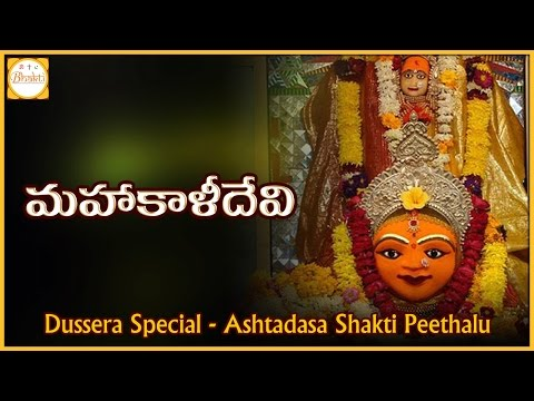 Dussehra 2017   Mahakali Devi Temple In Ujjain, Madhya Pradesh   Ashta Dasa Shakti Peethalu