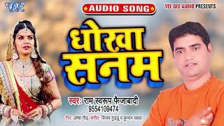 धोखा सनम | #Ram Swaroop Faizabadi | Dhokha Sanam | Bhojpuri Sad Song 2020