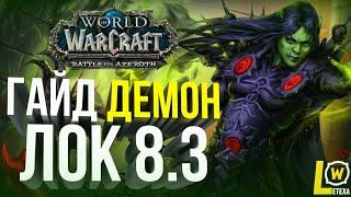 [ГАЙД] ДЕМОН ЛОК (ЧЕРНОКНИЖНИК ДЕМОНОЛОГИЯ) WOW 8.3 WORLD OF WARCRAFT BFA
