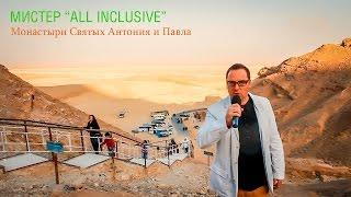 ЕГИПЕТ - Монастыри Святых Павла  и Антония, экскурсия в ХУРГАДЕ