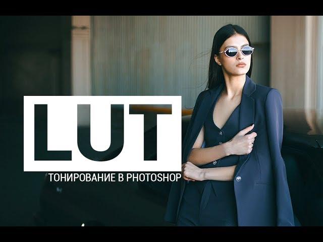 Тонирование с помощью LUT в Photoshop