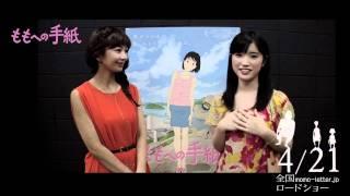 美山加恋と優香からの「ももへの手紙」のご紹介 映画オフィシャルサイト...