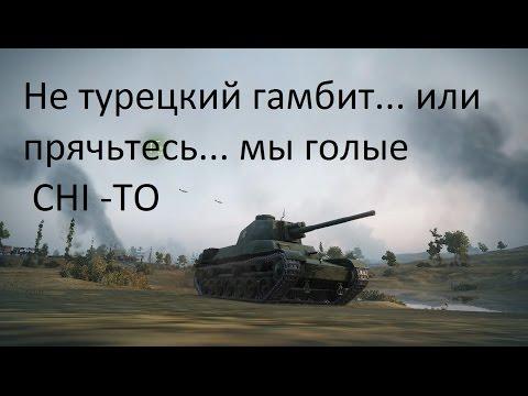 Обзор танка Chi-To (Чи-То)