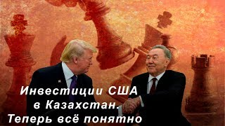 Инвестиции США в Казахстан. Теперь всё понятно