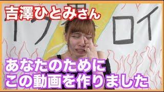 【吉澤ひとみさん】ガチのモー娘。ヲタからあなたに伝えたいことがあります