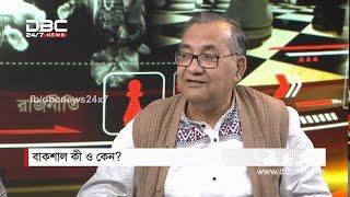 বাকশাল কী ও কেন? || রাজকাহন || Rajkahon 1 || DBC NEWS 25/01/17