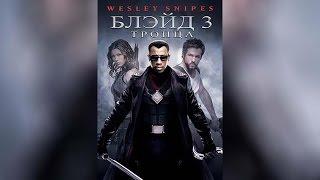 Блэйд 3 Троица (2005)