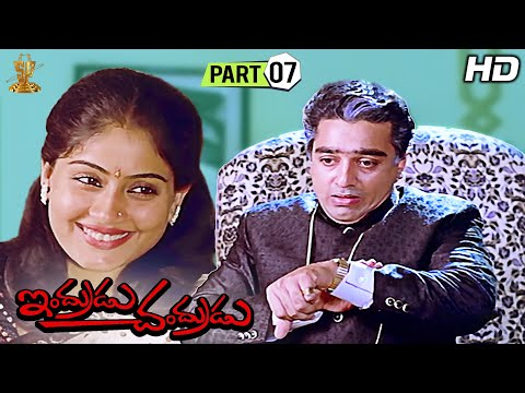 Indrudu Chandrudu Full HD Movie Part 7/12   Kamal Hassan   Vijayashanti   Suresh Productions
