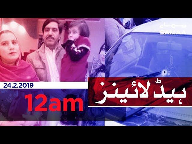Samaa Headlines - 12AM - 24 February 2019