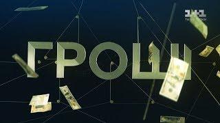 Зеленський і Трамп, Майбутнє гривні, знищення історичних пам'яток -  Гроші за 30 вересня 2019 року