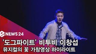 enewstv ′도그파이트′ 비투비 이창섭, 뮤지컬의 꽃 ′가창영상 공개!′ 180611 EP.118