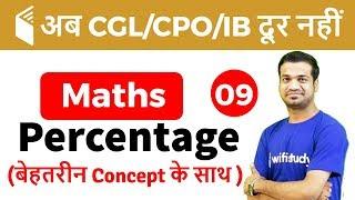 6:30 PM - SSC CGL/CPO/IB 2018 | Maths by Naman Sir | Percentage