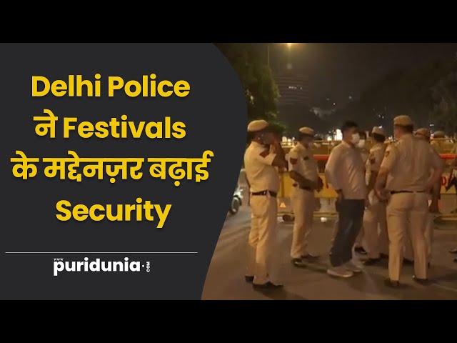 DELHI: जानिए किया है दिल्ली पुलिस की नई पहल | Puridunia
